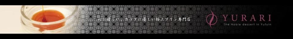 安心安全な無添加スィーツ専門店 湯布院 [YURARI-ゆらり-]