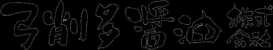 弓削多醤油ヤフー店 ロゴ