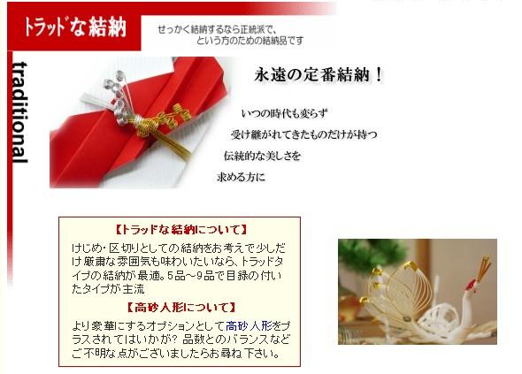 関西式結納飾り・関東式結納セット