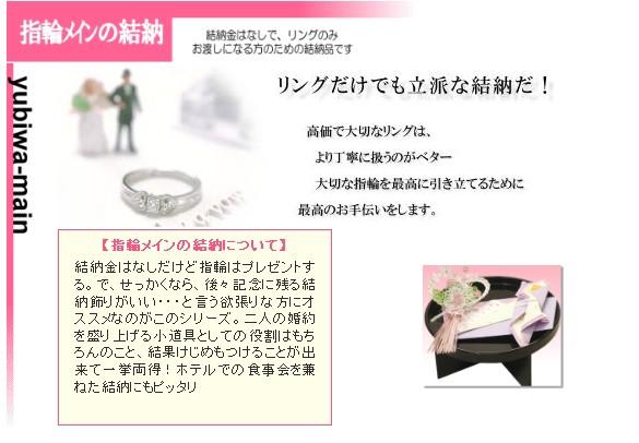 指輪メインの結納品セット・結納飾り