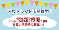 ゲーム・おもちゃのアウトレット市開催!