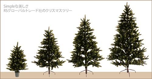 やっぱりコレ!RSグローバルトレード社のクリスマスツリー