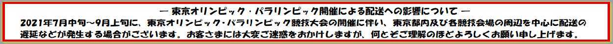 湯川商店 Yahoo!店