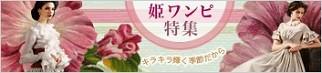 姫ワンピース特集