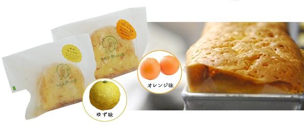 焼き菓子オレンジケーキ