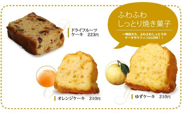 お茶の実の雪うさぎ工房焼き菓子ドライフルーツケーキ・オレンジケーキ・ゆずケーキ・チョコチップマフィン・キャラメルマドレーヌ