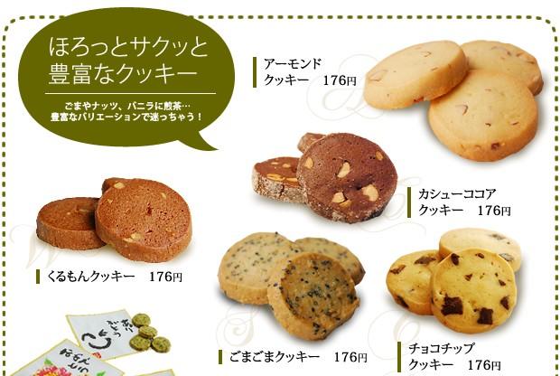 お茶の実の雪うさぎ工房焼き菓子くるもんクッキー・カシューココアクッキー・アーモンドクッキー・チョコチップクッキー・ごまごまクッキー