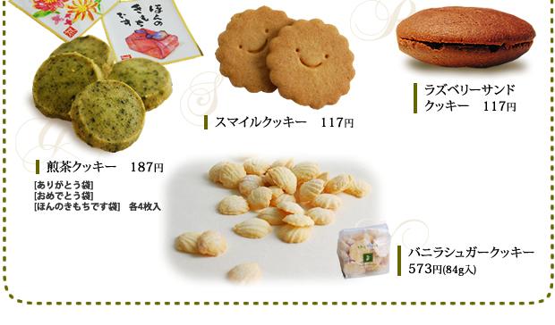 お茶の実の雪うさぎ工房焼き菓子煎茶クッキー・キャラメルチョコクッキー・ラズベリーサンドクッキー・バニラシュガークッキー・ドレンチェリークッキー