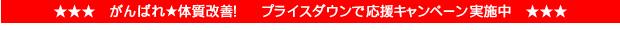 花粉がつらい季節の対策に!紅ふうき682円へプライスダウン