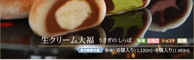 生クリーム大福 うさぎのしっぽ 抹茶味 いちご味 ショコラ味
