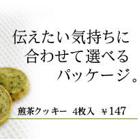 煎茶クッキーは伝えたい気持ちに合わせて選べるパッケージをご用意。