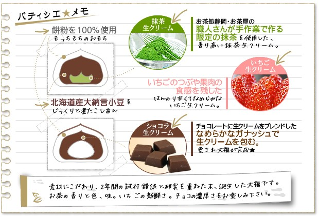 生クリーム大福 抹茶、いちご、チョコ