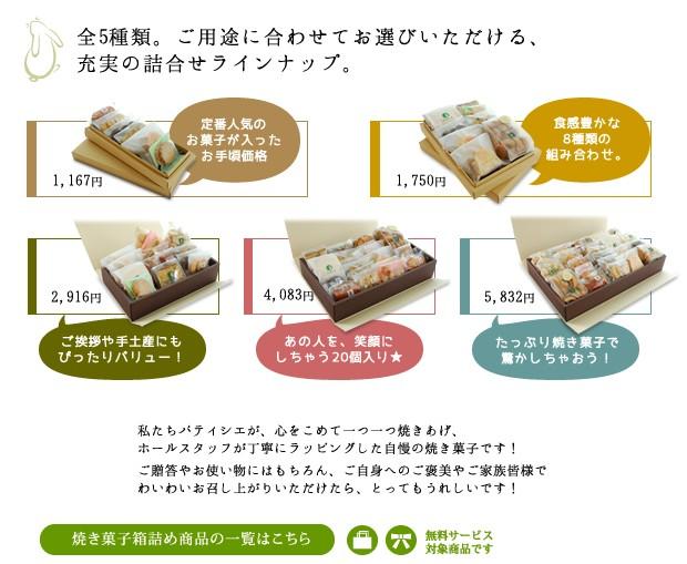 クッキー焼菓子の箱詰め合わせは充実のラインナップです。
