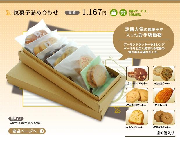 お茶の実の雪うさぎ工房焼き菓子箱詰め1050円 マドレーヌ、アーモンドクッキー(3枚入)、カシューココアクッキー(3枚入)、ごまごまクッキー(3枚入)、オレンジケーキ、スマイルクッキー(2枚入) 計6個入