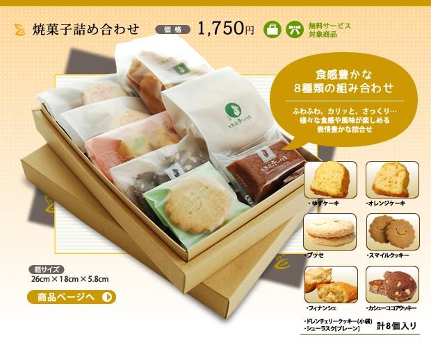 お茶の実の雪うさぎ工房焼き菓子箱詰め1575円 ブッセ、カシューココアクッキー(3枚入)、オレンジケーキ、ゆずケーキ、ドライフルーツケーキ、スマイルクッキー(2枚入)、チョコチップクッキー(3枚入)、シューラスク[プレーン] 計8個入