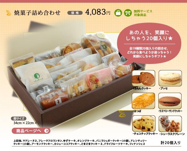 お茶の実の雪うさぎ工房焼き菓子箱詰め3675円 シューラスク[プレーン]、はっぱ、マドレーヌ2個、フレークフロランタン、ゆずケーキ、オレンジケーキ、バニラシュガークッキー(小袋)、ドレンチェリークッキー(小袋)、くるもんクッキー(3枚入)、アーモンドクッキー(3枚入)、カシューココアクッキー(3枚入)、ごまごまクッキー(3枚入)2個、チョコチップクッキー(3枚入)、ドライフルーツケーキ、ブッセ、ラズベリーサンドクッキー、フィナンシェ2個 計20個入