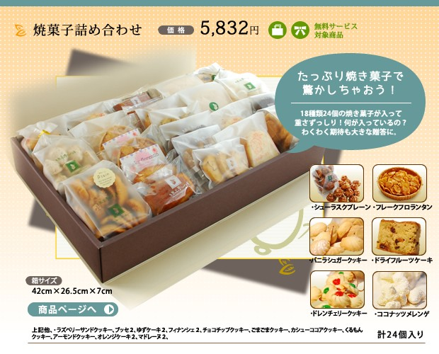 お茶の実の雪うさぎ工房焼き菓子箱詰め5250円 ドライフルーツケーキ、ラズベリーサンドクッキー、バニラシュガークッキー(小袋)、ブッセ2個、ゆずケーキ2個、フィナンシェ2個、チョコチップクッキー(3枚入)、ごまごまクッキー(3枚入)、カシューココアクッキー(3枚入)、くるもんクッキー(3枚入)、アーモンドクッキー(3枚入)、オレンジケーキ2個、フレークフロランタン2個、マドレーヌ2個、ドレンチェリークッキー(大袋)、へーゼルナッツメレンゲ、シューラスク[プレーン] 計24個入