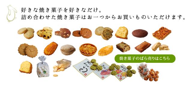 お茶の実の雪うさぎ工房の焼き菓子やクッキーは、お一つからお買物いただけます。