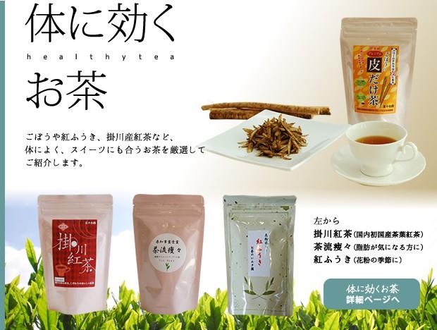 お茶の実の雪うさぎ工房 ケーキ、スイーツ、クッキー、焼き菓子、掛川深蒸し茶、紅ふうき、ごぼう茶の販売店から、焼き菓子、クッキーのばら売り