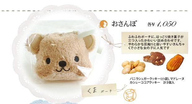 クッキー・焼き菓子詰め合わせ おさんぽ クマのふわふわ巾着バージョン ドレンチェリークッキー(小袋)・カシューココアクッキー・マドレーヌ 計3個入