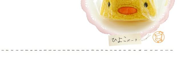 クッキー・焼き菓子詰め合わせ おさんぽ ひよこのふわふわ巾着バージョン ドレンチェリークッキー(小袋)・カシューココアクッキー・マドレーヌ 計3個入