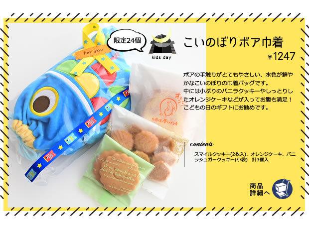 5月5日端午の節句。子供の日に贈りたい焼き菓子・クッキーの詰め合わせ特集 手作り無添加のクッキーやマフィン、マドレーヌなどを詰合せました