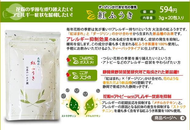 花粉症・アトピーなどのアレルギーを抑制するお茶紅ふうき