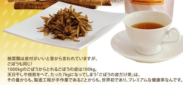ごぼう茶 プレミアムごぼうの皮だけ茶は国産ごぼう1000kgからわずか7kgしか作れない、希少なごぼう茶です。