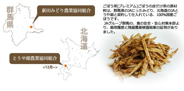ごぼう茶 プレミアムごぼうの皮だけ茶