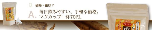 ごぼう茶 プレミアムごぼうの皮だけ茶は毎日飲みやすい1杯70円。