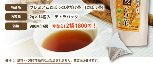 ごぼう茶 プレミアムごぼうの皮だけ茶 毎日飲みやすい1杯70円。
