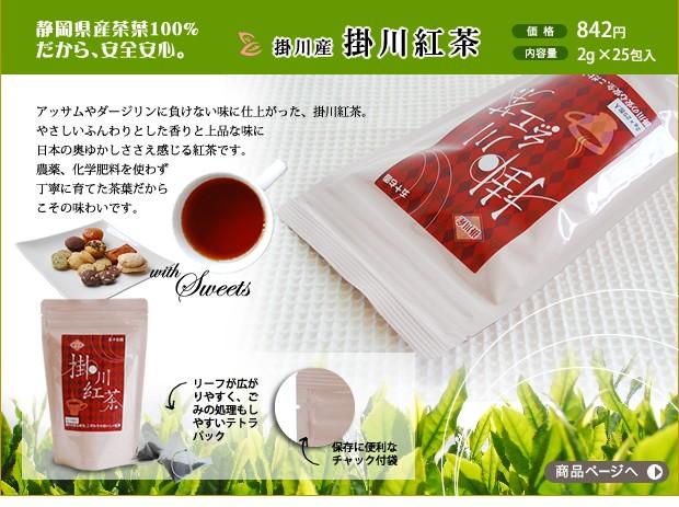 アッサムやダージリンに負けない味に仕上がった、掛川紅茶。やさしいふんわりとした香りと、上品な味が外国産の紅茶とは異なり、日本の奥ゆかしささえ感じる紅茶です。  農薬、化学肥料を使わず丁寧に育てた茶葉だからこその味わい。茶葉が広がるテトラパックにおつめしたので、手軽にお楽しみいただけます。