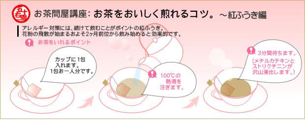 お茶問屋講座:おいしくお茶をいれるコツ 紅ふうき編
