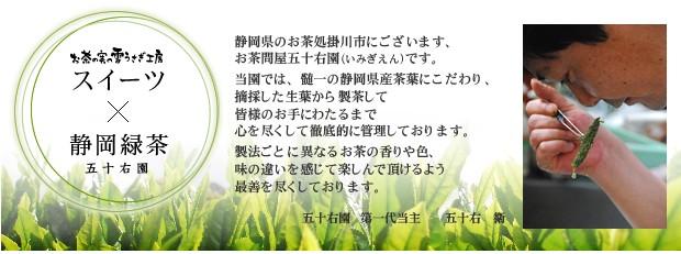 茶処静岡掛川市の茶問屋五十右園からの直送茶を取り扱っております。スイーツと一緒におすすめします。