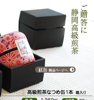ご贈答用に高級煎茶なつめ缶1本箱入り 80g1本 紅なつめ缶 1,250円