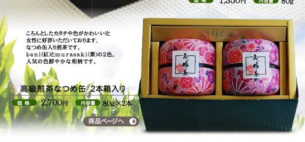 ご贈答用に高級煎茶なつめ缶2本箱入り 80g2本2,500円