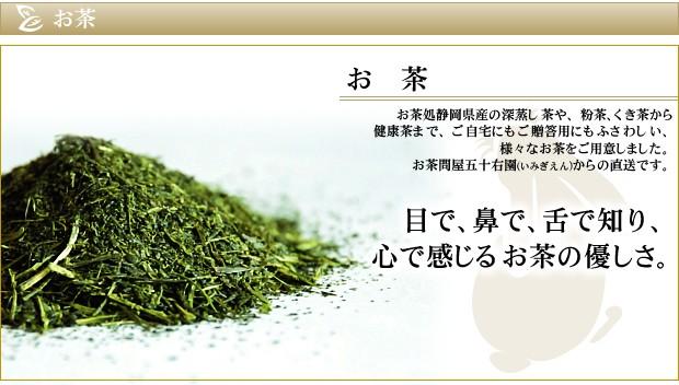 お茶処静岡県産煎茶や玄米茶、茎茶などご自宅用から贈答用まで様々なお茶をご用意しました。