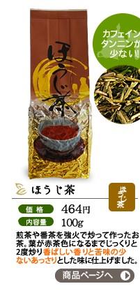 カフェインタンニンが少ないほうじ茶 100g430円