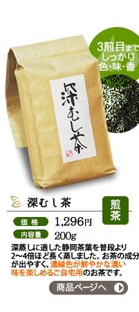 3煎目までしっかり色・味・香 深むし茶 200g1,290円