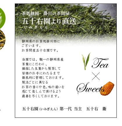 静岡県掛川市にありますお茶問屋の五十右園です。