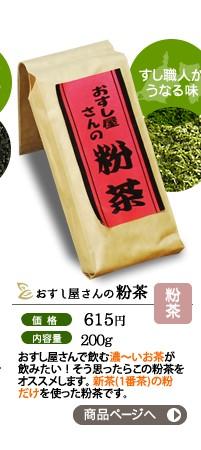 すし職人が選ぶ味 おすし屋さんの粉茶 200g860円