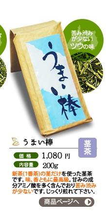 苦味渋みが少ない棒茶 うまい棒 200g1,080円