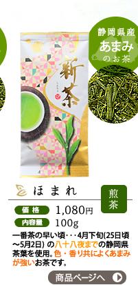 静岡県産あまみのある新茶 ほまれ 100g1,080円