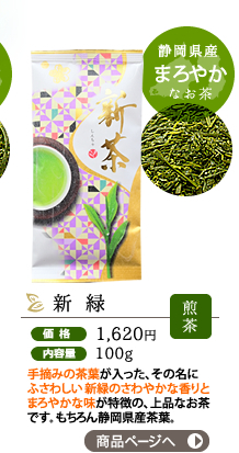 静岡県産まろやかな新茶 新緑 100g1,620円
