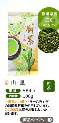 静岡県産こくのある新茶 山里 煎茶100g860円