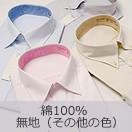 綿100%無地(その他の色)