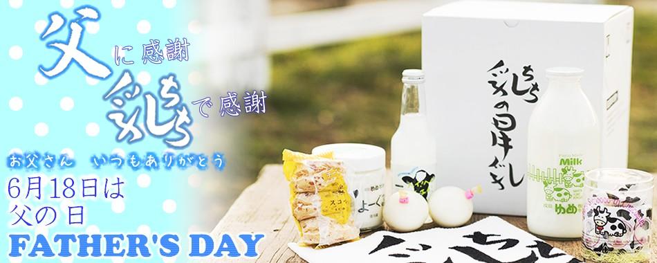 乳の日牛乳セット