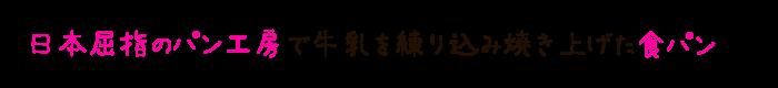 日本屈指のパン工房で牛乳を練り込み焼き上げた食パン