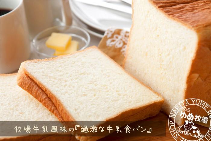 牧場牛乳風味の『過激な牛乳食パン』