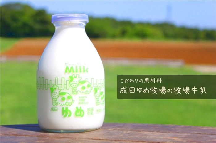 こだわりの原材料 成田ゆめ牧場の牧場牛乳